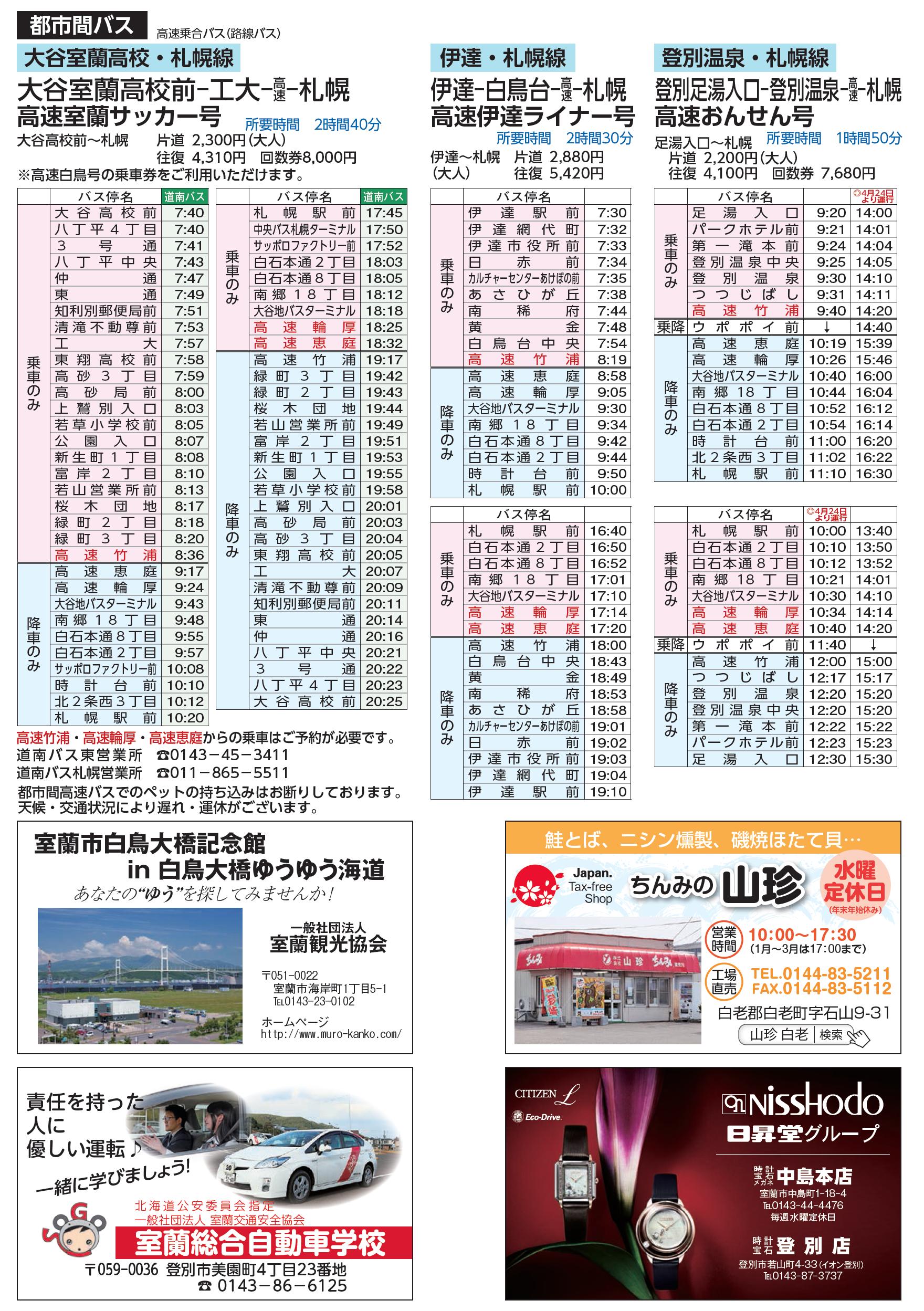 道 南 バス 時刻 表