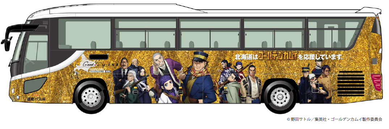 6月1日~「北海道はゴールデンカムイを応援しています。」ラッピングバス運行について
